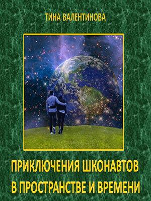 Необыкновенные приключения шконавтов в пространстве и времени