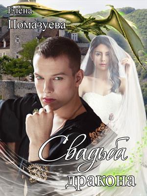Свадьба дракона