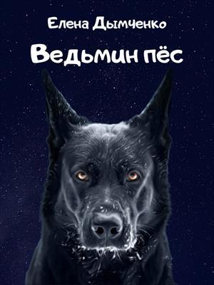 Ведьмин пёс