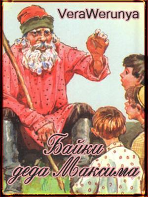 Байки деда Максима