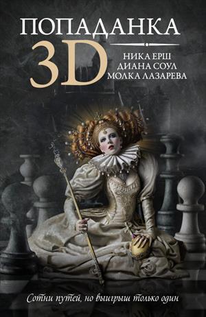 Попаданка в 3D. Глава 4.1 БОЛЬШАЯ ЧАСТЬ. 21.12 обновление