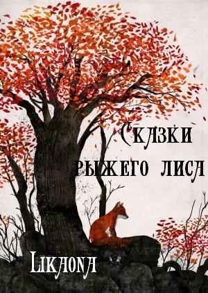 Сказки рыжего лиса