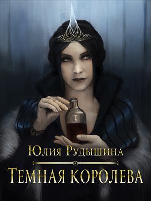 Темная Королева