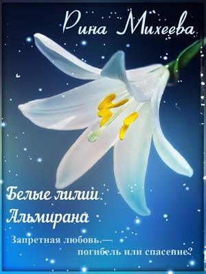 Белые лилии Альмирана