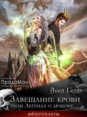 Завещание крови, или Легенда о драконе