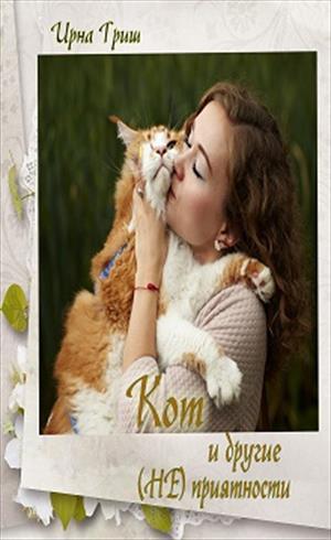Кот и другие (не) приятности