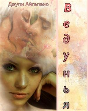 Ведунья13