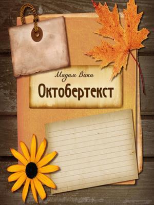 Осенние сны: октобертекст 2