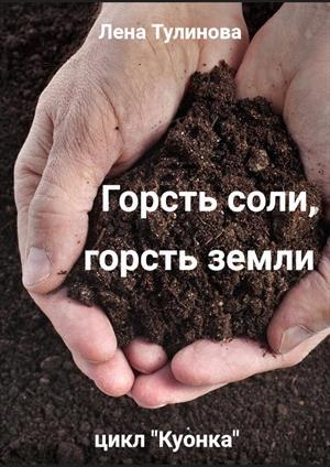 Горсть соли, горсть земли
