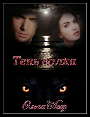 Тень волка