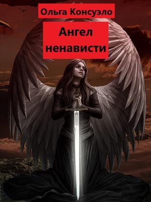 Ангел ненависти