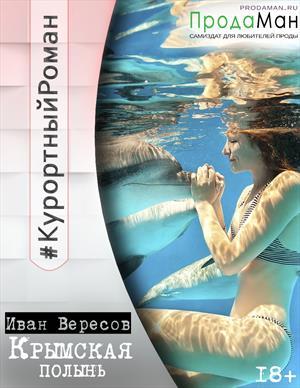 Крымская полынь