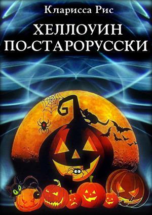 Хэллоуин по-старорусски