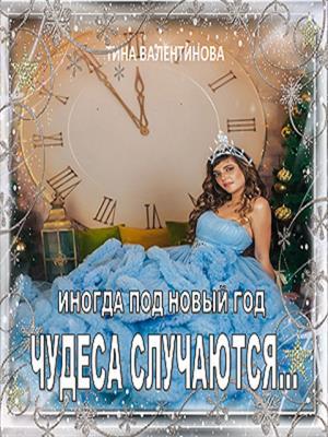 Рассказ Иногда под Новый год чудеса случаются...