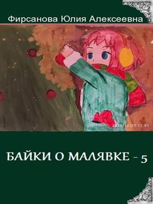 БАЙКИ О МАЛЯВКЕ - 5