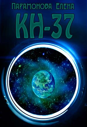 КН-37