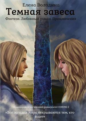 ОМУМ. Книга 2. Темная завеса