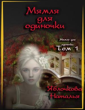 Мямля для одиночки Том 1