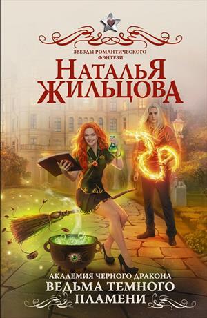 Наталья жильцова три прорыва и одна свадьба