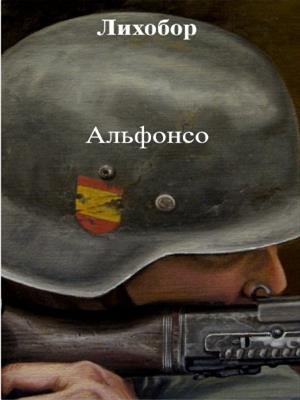 Альфонсо