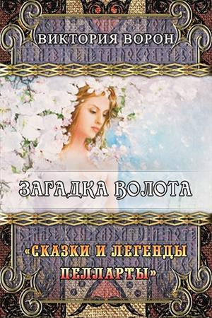 ЗАГАДКА ВОЛОТА / Сказки и легенды Пелларты