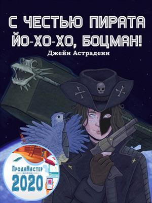 С честью пирата: Йо-хо-хо, боцман!