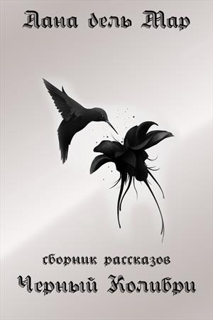 Черный Колибри