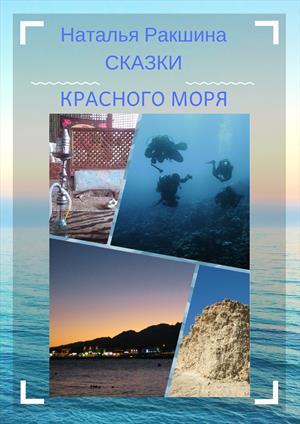 Сказки Красного моря