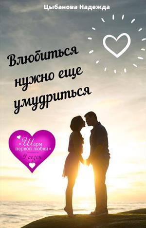 Влюбиться нужно еще умудриться