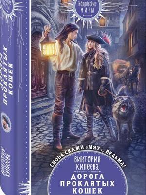 Скажи мяу, ведьма 2, или Дорога проклятых кошек