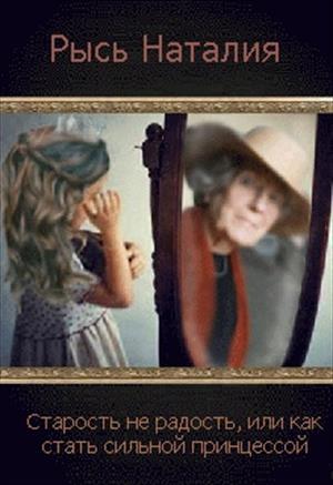 Старость не радость или как стать сильной принцессой