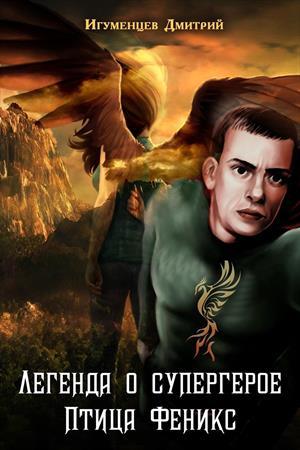 Легенда о супергерое. Птица Феникс.