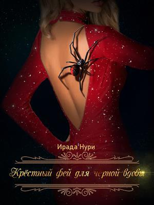Крёстный фей для чёрной вдовы