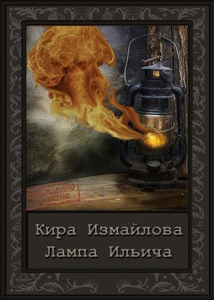Лампа Ильича