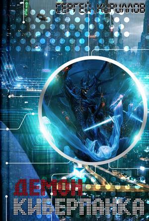 Демон киберпанка