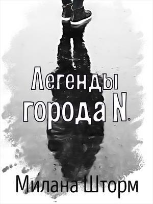 Легенды города N.