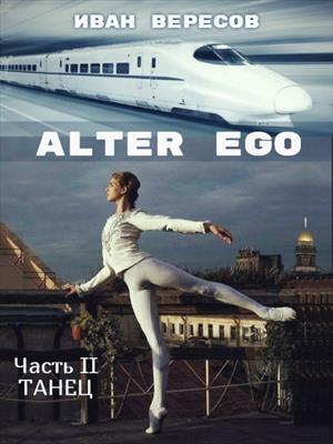 Alter Ego. Часть II ТАНЕЦ