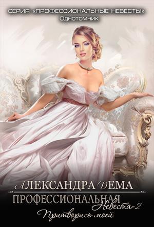 Профессиональная невеста - 2. Притворись моей