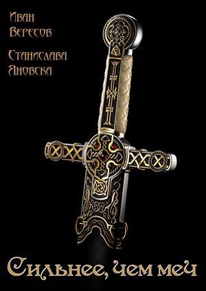 Сильнее, чем меч