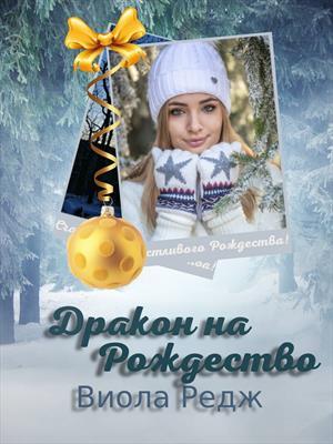 Ведьмы любят Рождество