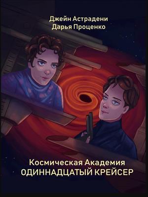 Космическая Академия: Одиннадцатый крейсер