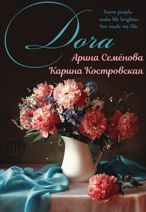 Книга Доча