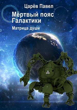 Мёртвый пояс Галактики - 1. Матрица Души