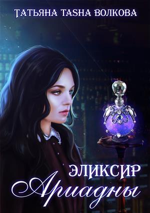 Эликсир Ариадны + БОНУС!