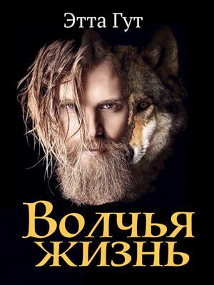 Волчья жизнь