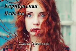 Карпатская Ведьма