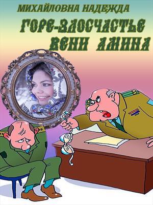 Горе-злосчастье  Вени Амина