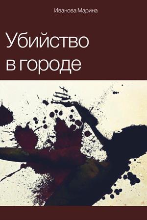 Убийство в городе