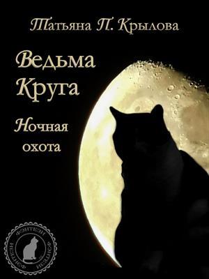 Ведьма Круга: Ночная охота