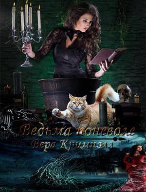 Ведьма поневоле